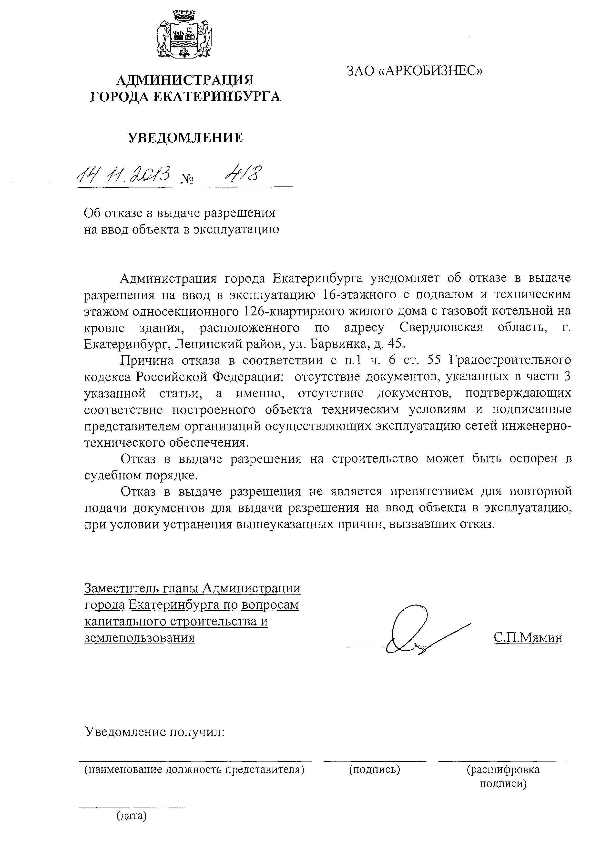 Градостроительный кодекс Российской Федерации с